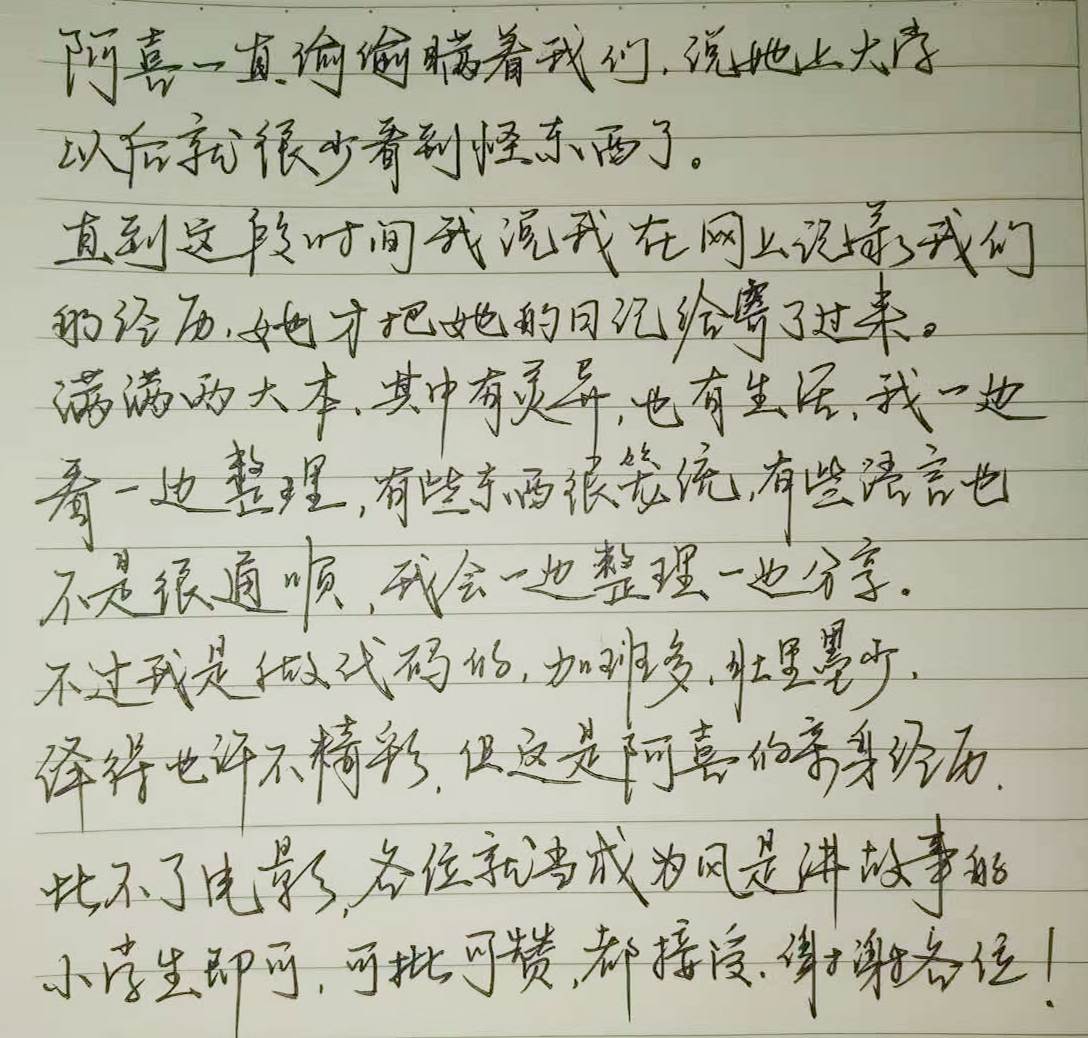 阿喜日记 · 2012.09.17